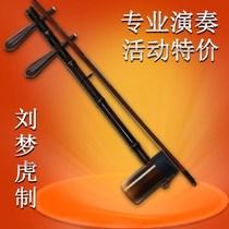 Professional playing Jinghu musical instruments old Zizhu burden Liu Menghu Authentic Sipi Erhuang dual-use Jinghu Piano Special price
