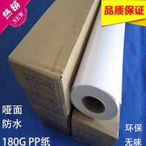 Shanfu waterproof PP synthetic paper household photo 180 grams of dumb PP paper outdoor photo gallery background paper