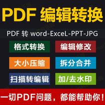 pdf в Word программное обеспечение pdf редактор для изменения слияния Split Converter формат для удаления водяных знаков