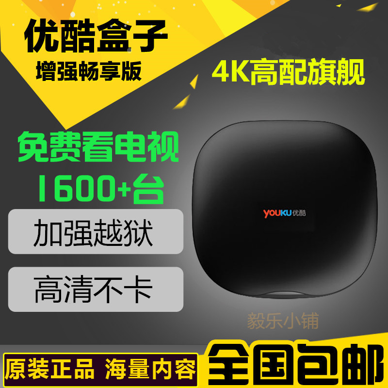 Youku yk-k1s HD Network TV Set Top Box WIFI TV Box Android Player Enjoy the Edition