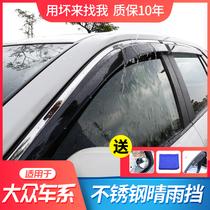Volkswagen New Langyi speed Teng rain shield Santana Jetta Polaris POLO Maiteng Tiguan Window rain eyebrow rain shield
