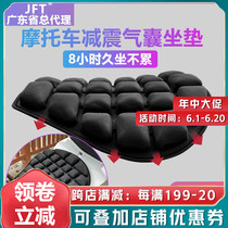 Motorcycle seat cover sunscreen waterproof airbag inflatable electric vehicle general car seat cover breathable heat insulation cushion modification
