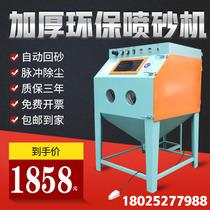 9060 type manual sandblasting machine Small high pressure sandblasting machine Mold rust removal polishing renovation sandblasting machine to oxide skin