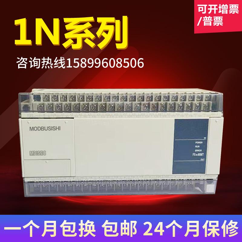 Nouveau contrôleur de programmation compatible PLC FX1N-14MR-001 60MR 24MR 40MR MT-D