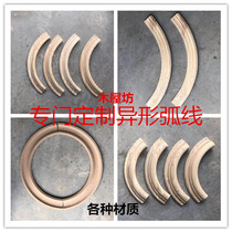 Solid wood arc Ceiling arc wooden line custom shaped line round hole inner Yin Angle line bend line bow to map customization