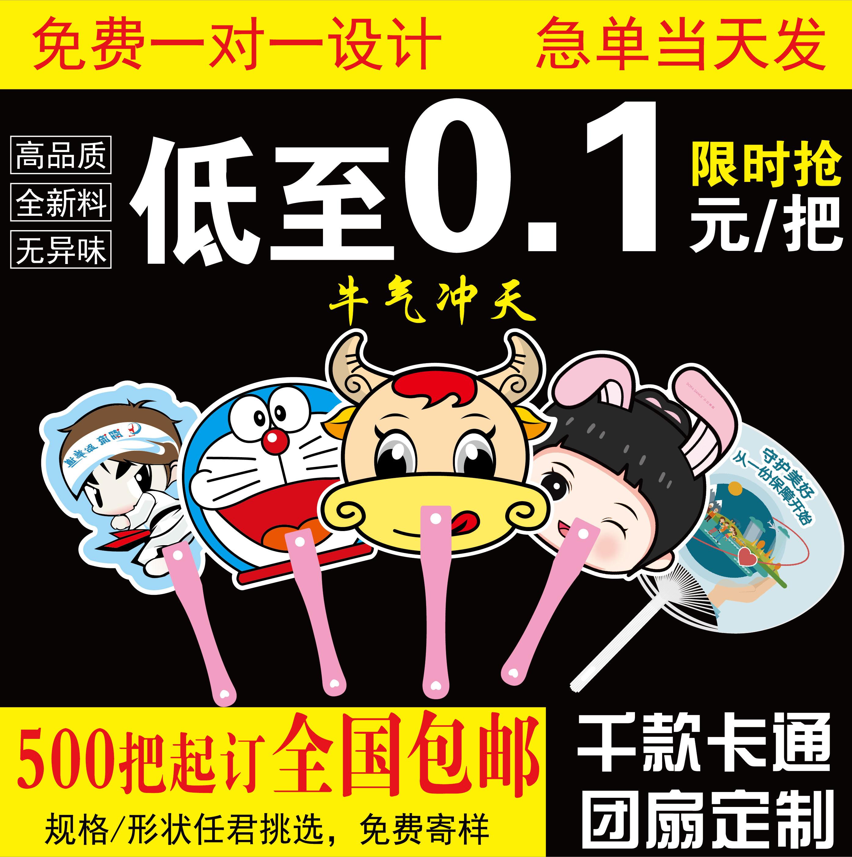 Рекламный вентилятор custom education training cartoon fan custom hospital fan custom plastic fan 1000 printing logo