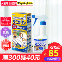 Bonded Warehouse shipment Japanese Matsumoto Kiyoshi Uyeki specializes in mites spray anti-mite antibacterial 250ml
