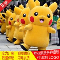 Pikachu кукол костюм cos взрослых производительности мультфильм костюм ходьба куклы костюм костюм медведя кукольный Xiongben