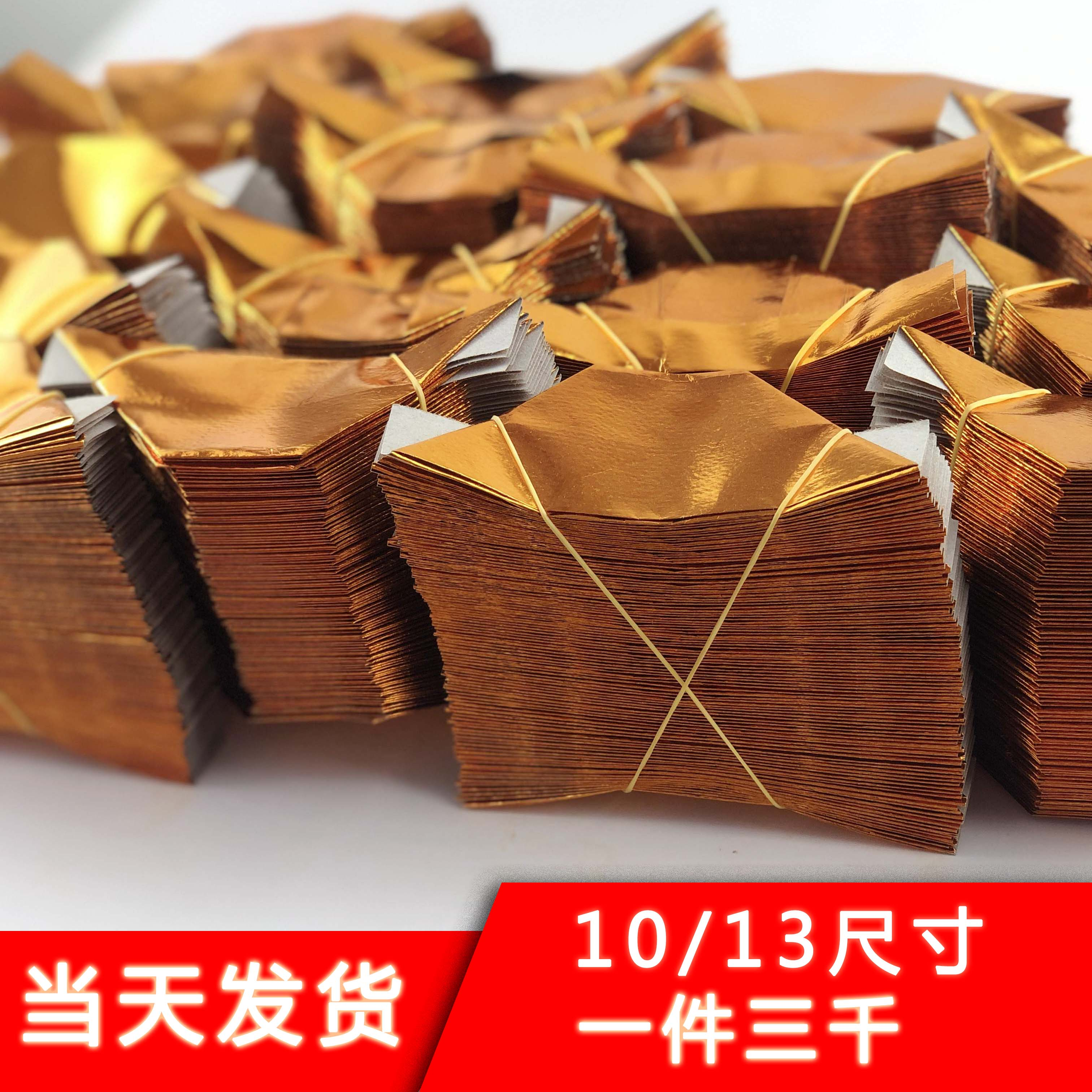 Jinyuanbao paper semi-finished Qingming Festival tin poo paper gold silver 3000 hand-burned paper on the grave paper sacrifice supplies