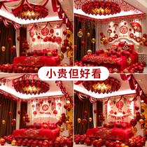 婚房布置套装男方婚庆新房卧室气球装饰创意浪漫婚礼结婚用品大全
