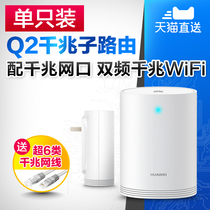 Huawei Q2 sub router single pack only picture support 1 drag 15 dual-band gigabit power line transmission wifi signal