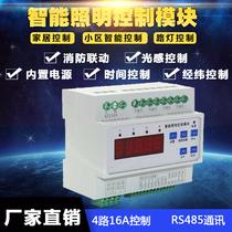 4-Way 16A intelligent lighting control module controller intelligent lighting switch timer relay output module