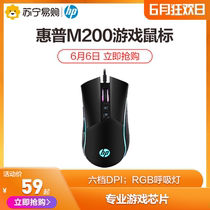 HP mouse M220 cable mute mechanical desktop computer notebook mouse game peripherals dedicated to E-sports