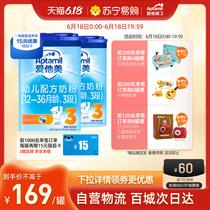 Aptamil Aptamil classic version of infant formula milk powder 3 800g double canned 3