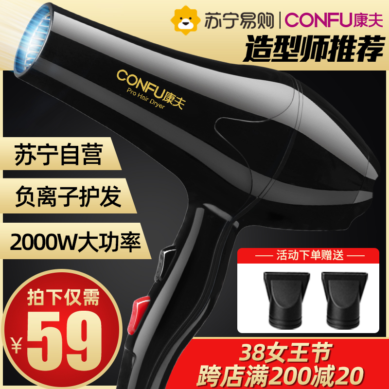 Kangfu hairdryer home negative ion hair care high-power hairstylist dedicated to fast dry barber shop thermostat hair dryer