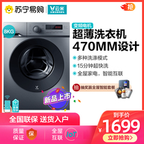 VIOMI Yunmi W8S 8kg inverter fully automatic home high-capacity dehydrated roller washing machine