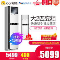 GREE Gree air conditioner large 2HP inverter vertical cabinet machine KFR-50LW (50596)FNAa-A3 Q platinum