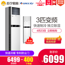 KFR-72LW/(72596)FNAa-A3 Q Platinum for Three Frequency Conversion Household Vertical Cabinet Machines of Gree Air Conditioning