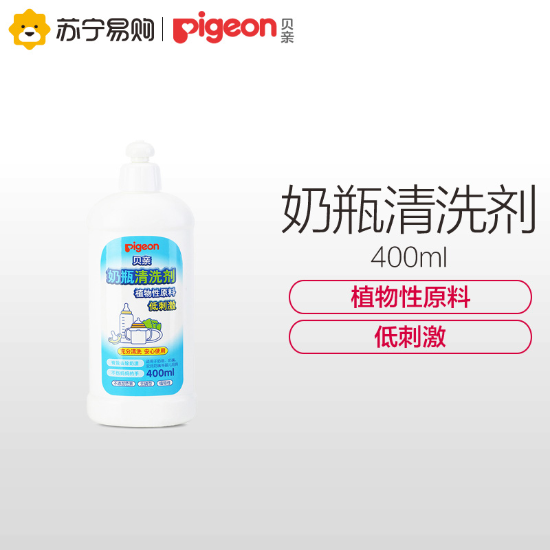 Pigeon Bay pro bottle cleaner 400ml bottle baby bottle liquid plant raw material cleaner MA26