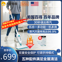 U.S. Baid hand-held high-temperature steam mop five-in-one cleaning machine moper multi-function electric mop removal