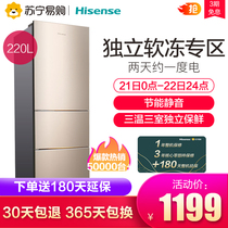 Hisense BCD-220D Q small refrigerator household three-door refrigeration frozen energy-saving silent rental dormitory