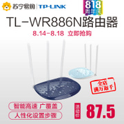 TP-Link 450M wireless router through high-speed home fiber TL-WR886N
