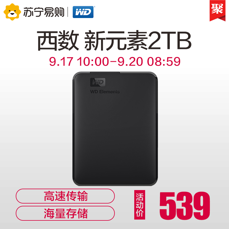Wd external hard drive, WD / Western Digital WD new element series 2TB USB3.0 high speed transmission 2.5 inch mobile hard disk