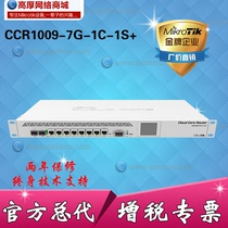 The MikroTik CCR1009-7G-1C-1S plus 9-core 10G router redundant power supply supports smart cards