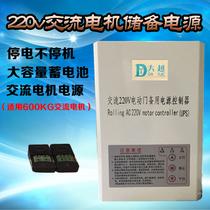 220v AC Motor Reserve Power controller roller door rolling gate external motor garage door blackout Backup