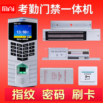 Mai Wheat 720 Fingerprint access control system Set password attendance access control All-in-one machine glass door iron gate Magnetic Lock