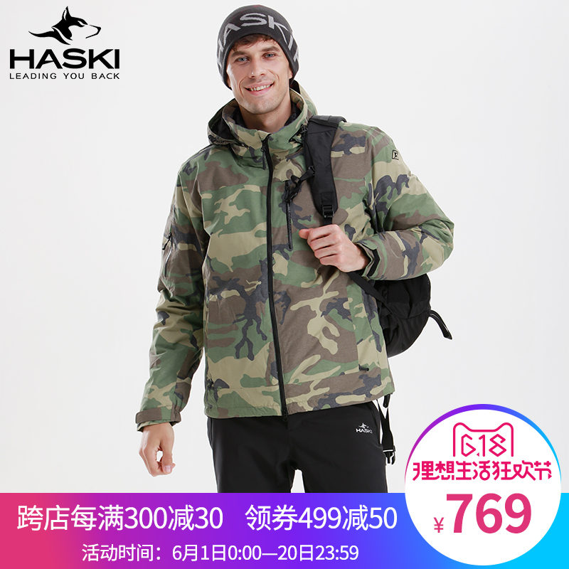 [The goods stop production and no stock]HASKI / Ha Shi outdoor men's three-in-one down liner two-piece camouflage yarn waterproof assault windbreaker
