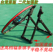 Bicycle ring table wheel Ring calibration table correction Frame Wheel Group Corrective Rack School Ring Tool