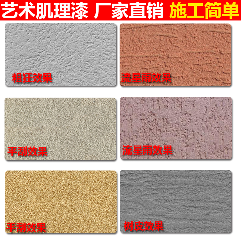 Art texture paint texture coating interior wall bark-printed diatom mud rice hole scraping sand glue particles embossed wall film paint