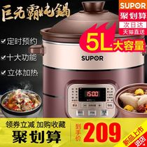 Supor electric stew pot household ceramic pot 5-6 people L automatic cooking porridge purple pottery pot intelligent bb soup artifact