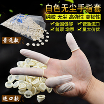 White curly finger sleeve disposable industrial dust protection imported dust-free white latex tattoo embroidered finger sleeve