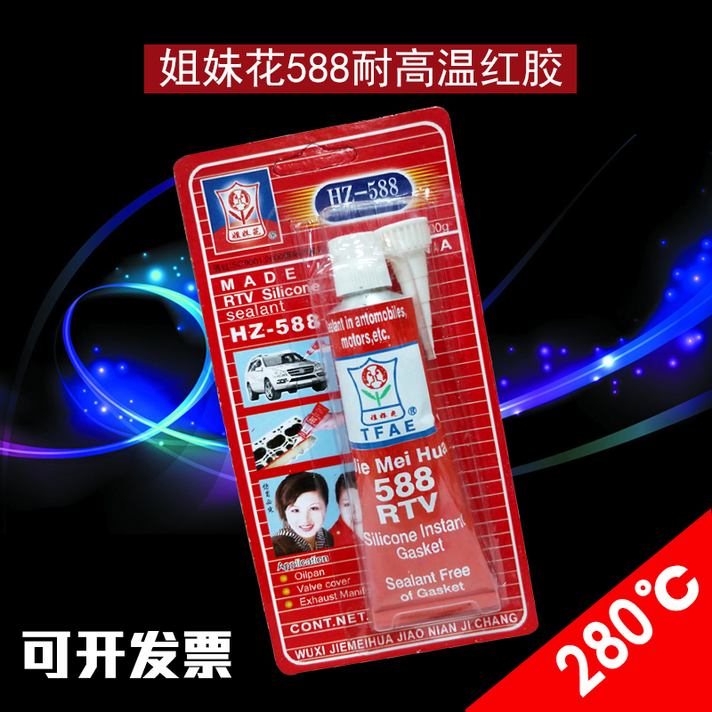 Sister flower 588 red glue RTV sealant high temperature sealant anti-aging red glue seal HZ588