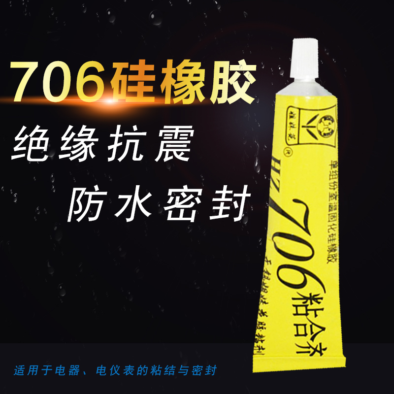 Factory direct sales sister spent 706 silicone rubber 706 glue transparent electronic potion sealant 45g branch