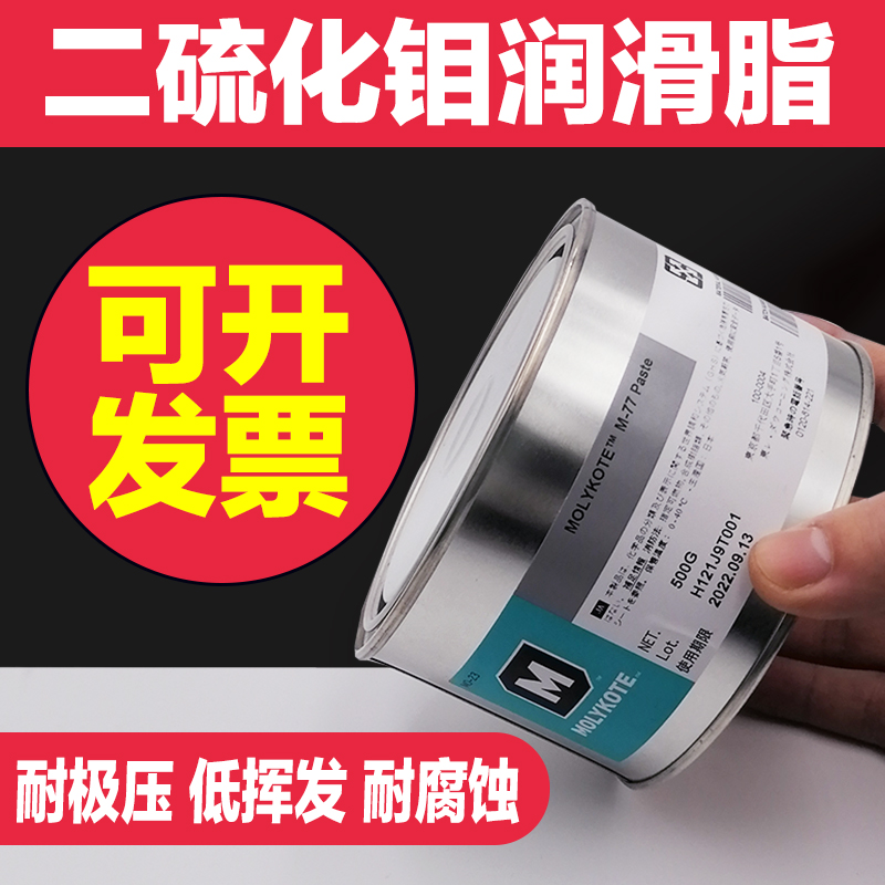 Imported Morik MOLYKOTE M-77 PASTE dithyl sulfide grease extreme pressure anti-card lubricant cream