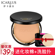 Icarlus 12g powder Concealer makeup lasting oil wet and dry powder powder genuine official direct sale