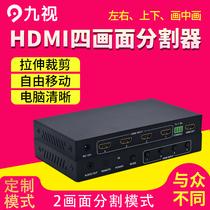HDMI HD 4-Way picture splitter 2 Vidéo 2 en 1 hors de lécran partagé synthèse PIP cut stretch déplacer