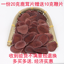 Changbai Mountain antler tablet blood slices 20g give 10 whip slices bubble wine buy 3 send more than 1 buy more send