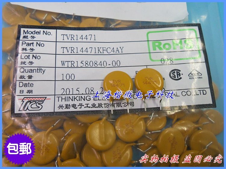 Taiwanese Hingqin TKS  pressure sensitive   resistance  TVR 1471 14D471K short foot 10 original packages
