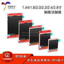(Uxin Electronics) color LCD module 1.44 1.8 2.0 2.2 2.4 2.8 inch TFT color screen