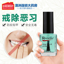Revitanail anti-bite nail correction star Oracle child adult Child Baby bitter nail water