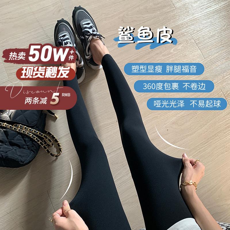 (Hu Chuliang) Shark skin thin hips underpants women wear 2020 autumn winter plus velvet black narrow tube tight pants