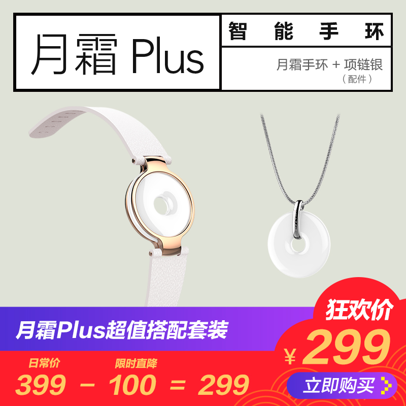 AMAZFIT Fashion Smart Sports Bracelet Moon Cream Bracelet Plus Moon Cream Bracelet + Necklace Silver Accessories