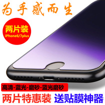 苹果6s手机钢化膜磨砂防指纹手汗iPhone7plus磨砂蓝光玻璃膜8