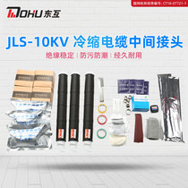 West melt explosion-proof box high-voltage cold-shrinkable cable intermediate joint JLS-10KV single three-core insulation casing power accessories