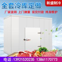 冷库全套设备小型水果蔬菜保鲜冷藏库肉类冷冻库海鲜速冻库制冷机