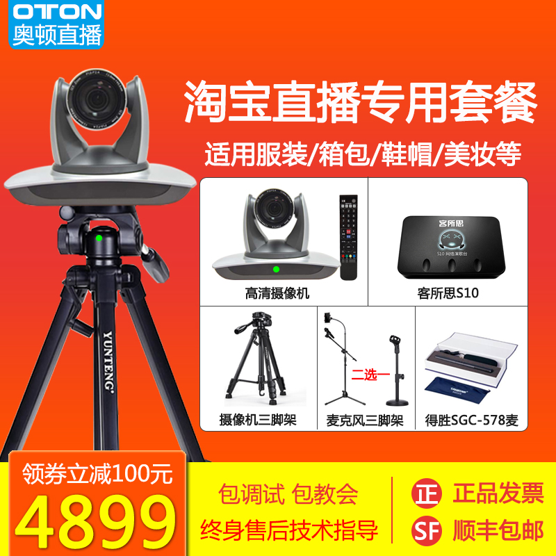 Otton AT-960 Taobao Live Broadcasting Equipment High Definition Beauty Camera Full Set Anchor Computer Live Selling Clothes